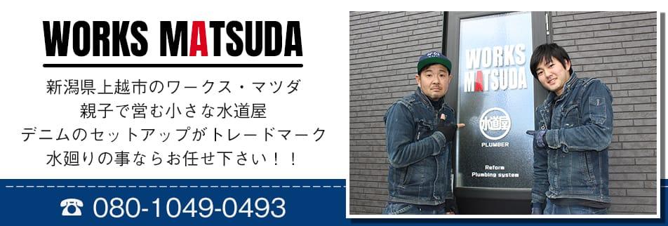 新潟県上越市のおしゃれな水道屋【ワークス・マツダ】